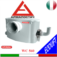 Speroni Eco LIFT WC560, канализационная установка, аналог Sololift