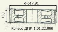 Колесо ДГВ 1.01.22.000