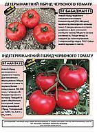Ефекан F1 Новий гібрид червоного низькорослого томату 500 семян.BT Tohum