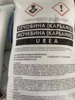 Карбамид (Мочевина Сечовина) N %46 Азот марки Б