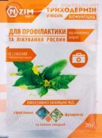 Біо-фунгіцид Viridin Триходермін БТ 20 гр, Ензим Агро