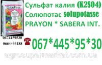Сульфат калия Solupotass 0-0-51+46SO3 Бельгия Прямой поставщик