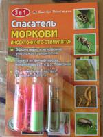 Спасатель моркови 3 ампулы