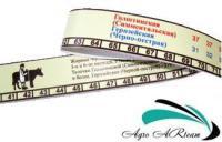 Мерная лента для определения живого веса КРС по породам