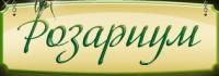 Rozarium логотип