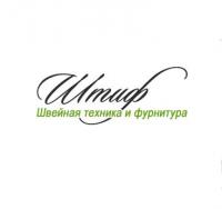 Штиф логотип