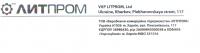 Литпром ООО ПКП логотип