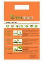 Агроволокно Агротекс'Сад, Чохол для укриття рослин, h= 1,0 м c УФ