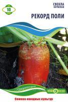 Семена свеклы сорт Рекорд кормовая 10 гр. ТМ Агролиния