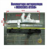 Коллектора на интеркулер автомобиля Mercedes Atego
