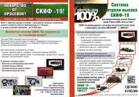 Система контроля высева семян скиф-19