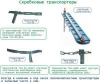 Транспортер навозоудаления ТСН-2Б, L=160 м