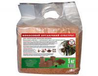 Субстрат кокосовый, брикет 5 кг