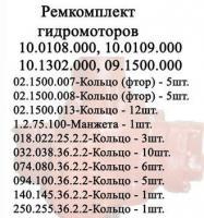 Ремкомплект гидромоторов 10.0108.000 для экскаваторов Атек