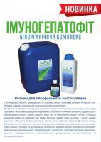 Иммуногепатофит, 1 л
