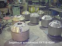 Изготовление контейнеров для высокотоксичных отходов