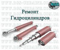 Капитальный ремонт гидроцилиндров