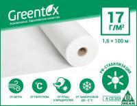 Агроволокно Greentex укрывное белое 17 г/м2 1,6мх100м