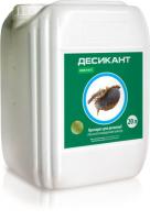 ДЕСИКАНТ - (аналог Реглон Супер) Дикват дибромід 150 г/л