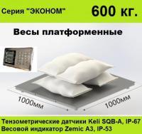 """Платформенные весы серия """"ЭКОНОМ"""" 600 кг, размером платформы 1000х1000 мм"""