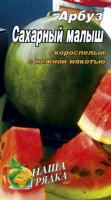Семена арбуза Сахарный малыш/шуга