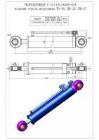 Гидроцилиндр подъема стрелы ТО-30.44.20.000, Г-150.125.56.630Г погрузчик ТО-30