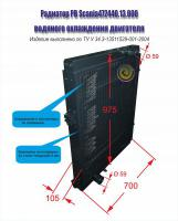 Радиатор водяного охлаждения двигателя Scania 472440