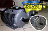 Электродвигатель  АИРМ-132-М4. 11 кВт. 1500 об.м.