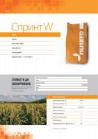Семена сорго Спринт W Nuseed США