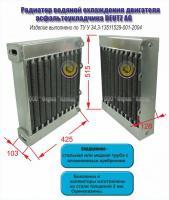 Радиатор водяной для двигателя DEUTZ AG асфальтоукладчика