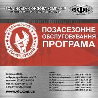 Внесезонное обслуживание техники «AGCO» для клиентов «Волынской фондовой компании»