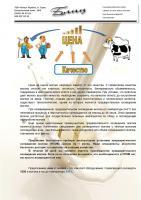 Установка предварительного охлаждения молока