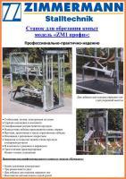 Станок для обработки копыт ZM1 ПРОФИ