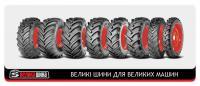 Шина пневматична 480/65R28 145A8/142D BKT AGRIMAX RT-657 TL