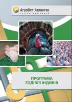 Агроветатлантик Mega Chick™ ТS старт iндик 1-9 тиж. 10 кг