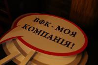 «Волынская фондовая компания» отпраздновала 25-летний юбилей !!!