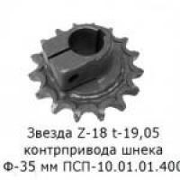 Звездочка ПСП-10.01.01.400