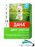 Капли от блох и клещей для собак и щенков до 20 кг, 3 х 1,5 мл,  Дана (Api-San)