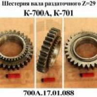Шестерня 700А.17.01.088
