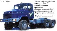 Ремонт дизельных двигателей и авто КрАЗ,МАЗ