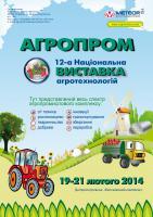 АПК продемонстрирует последние достижения сельского хозяйства Украины!