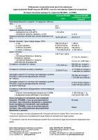 Расчёт окупаемости перевода зерносушилок с газа на Альтернативное топливо