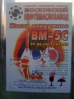 Вакуумное масло ВМ-5, ВМ-5с