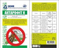 Актарофит (бактериальный)