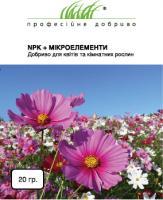 Добриво для квітів та кімнатних рослин (20 г)