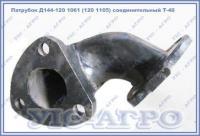 Патрубок Д144-120 1061 (120 1105) переходник соединительный Т-40