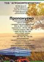 Штифт фуражира ФН-1,4