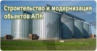 Строительство объектов АПК