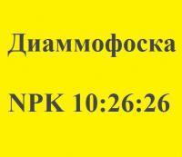 Диаммофоска N10P26K26