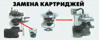 Ремонт турбокомпрессоров для автотехники заменой картриджей